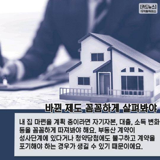 [카드뉴스] 2017년 바뀐 부동산 제도